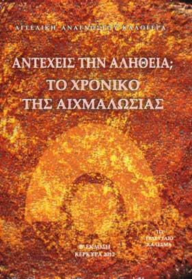 Αγγελική Αναγνώστου, Αντέχεις την Αλήθεια, το χρονικό της αιχμαλωσίας, το τελευταίο κάλεσμα, antexeis-tin-alitheia υπερσύμπαντα, υπερσύμπαν, υπερκόσμοι,