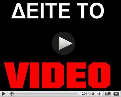 Δείτε το Βίντεο