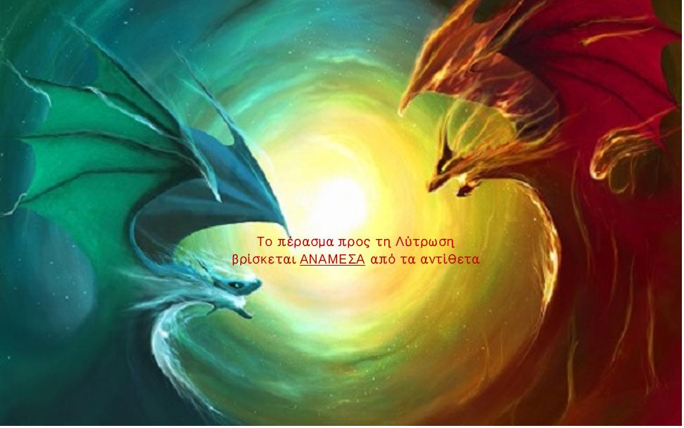 to-perasma, Αγγελική Αναγνώστου, Αντέχεις την Αλήθεια, το χρονικό της αιχμαλωσίας, το τελευταίο κάλεσμα, υπερσύμπαντα, υπερσύμπαν,