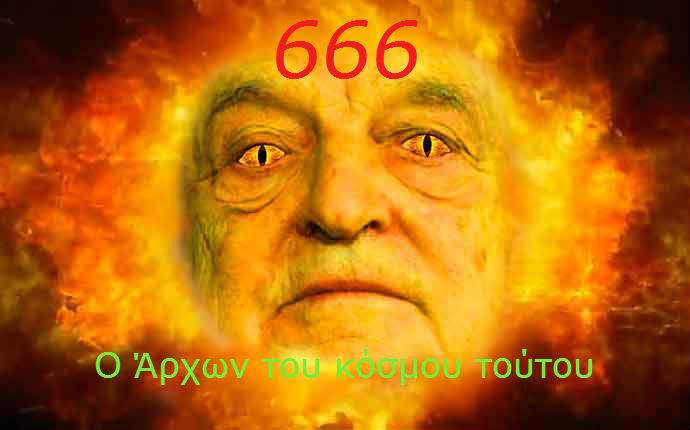 Gialdabaoth_Yahweh_666