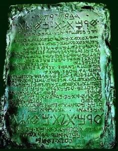 οι δώδεκα σμαραγδένιοι πίνακες, Ερμής Τρισμέγιστος, οι σμαραγδένιοι πίνακες του Θωθ, σμαραγδένιος πίνακας smaragdine-table-no-1