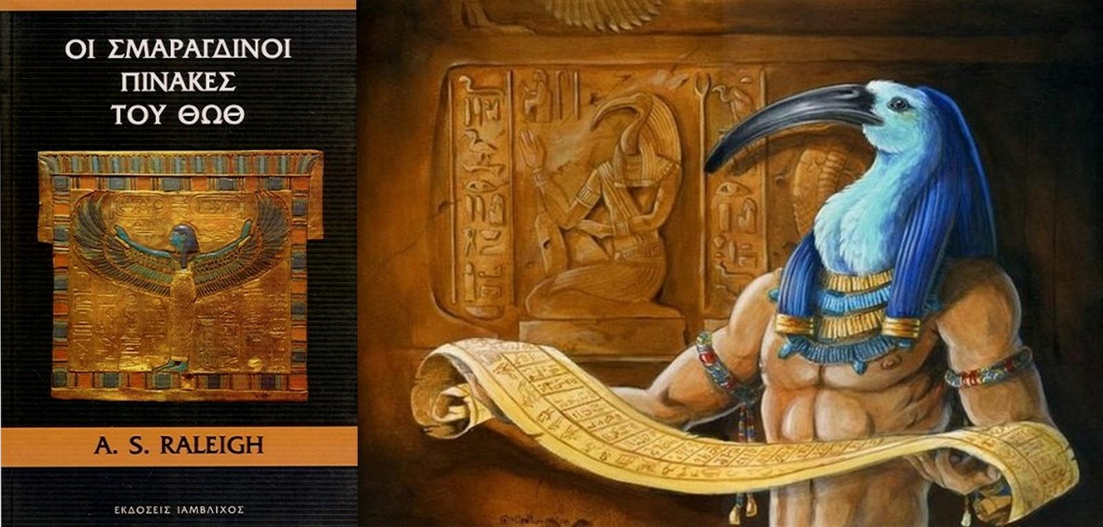 οι σμαραγδένιοι πίνακες του Θωθ, Ερμής τρισμέγιστος, οι 12 σμαραγδένιοι πίνακες, thoths-smaragdine-tables3