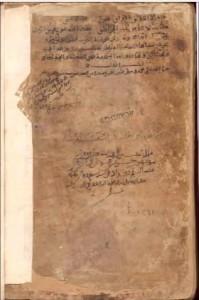 οι οδηγίες του Γαβριήλ στον Μωάμεθ, η κιβωτός του Γαβριήλ, kibotos-tou-gabriil6