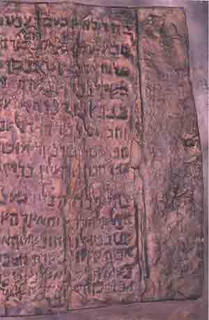 copper-scroll, χάλκινοι πάπυροι, αρχαία κείμενα, αρχαία χειρόγραφα,