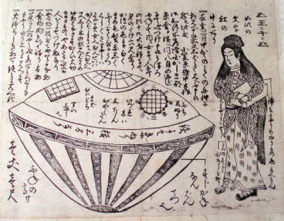 utsurobune2, UFO σε αρχαία χειρόγραφα, Utsuro-Bune, κούφιο πλοίο,