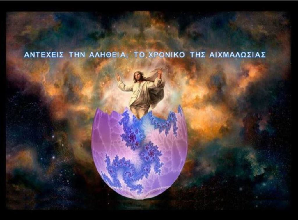 2Christ & Egg, Αγγελική Αναγνώστου, Αντέχεις την Αλήθεια, το χρονικό της αιχμαλωσίας, το τελευταίο κάλεσμα, υπερσύμπαντα, υπερσύμπαν, υπερσύμπαντα, υπερσύμπαν, αυγό σύμπαν, σύμπαν αυγό,