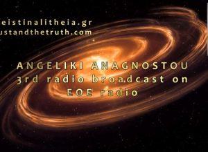 Η Δεύτερη δημιουργία: Η δημιουργία του Μάτριξ, κόσμου μας. Η Αγγελική Αναγνώστου στον EoellasRadio 3η εκπομπή (βίντεο)