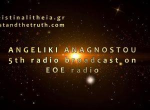 Το σύμπαν 'Μαύρη τρύπα' και πως θα δραπετεύσουμε. Πέμπτη εκπομπή της Αγγελικής Αναγνώστου στον EoellasRadio (Βίντεο)