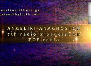 Αστρικό σώμα – Αστρικό πεδίο. Η Αγγελική Αναγνώστου στον EoellasRadio 7η εκπομπή (βίντεο)