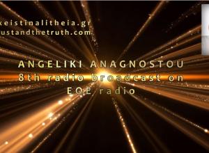 Αυτογνωσία – Η Αγγελική Αναγνώστου στον EoellasRadio 8η εκπομπή (βίντεο)