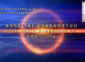 Δραπέτευση από το Matrix – Η Αγγελική Αναγνώστου στον EoellasRadio 10η εκπομπή (βίντεο)